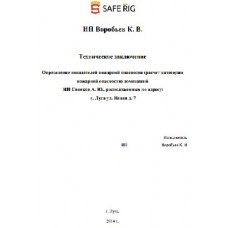 Расчет категорий помещений по взрывопожарной и пожарной опасности